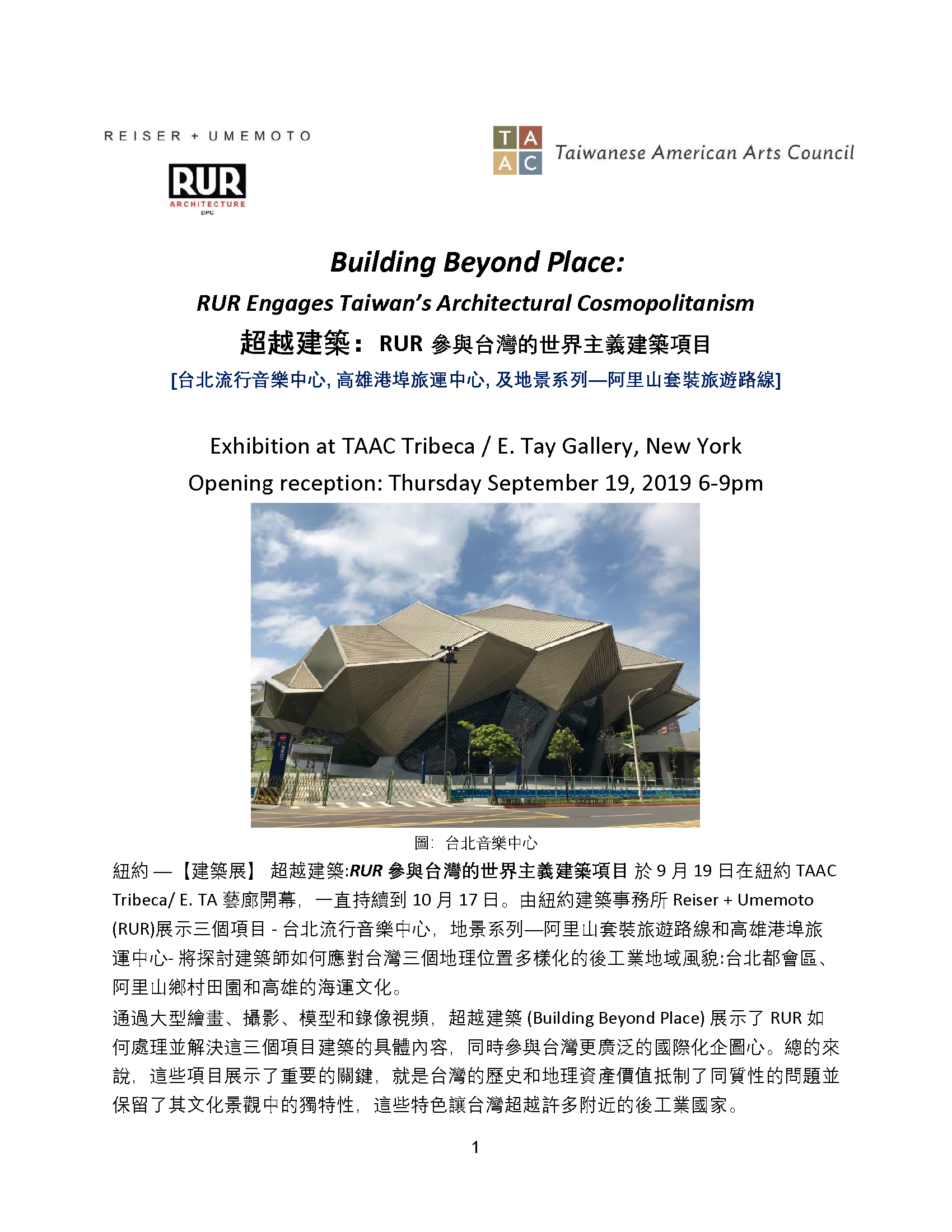 0831-Press Release CN 中文新聞稿-Building Beyond Place_ RUR Engages Taiwan's Architectural Cosmopolitanism -_Page_1.png