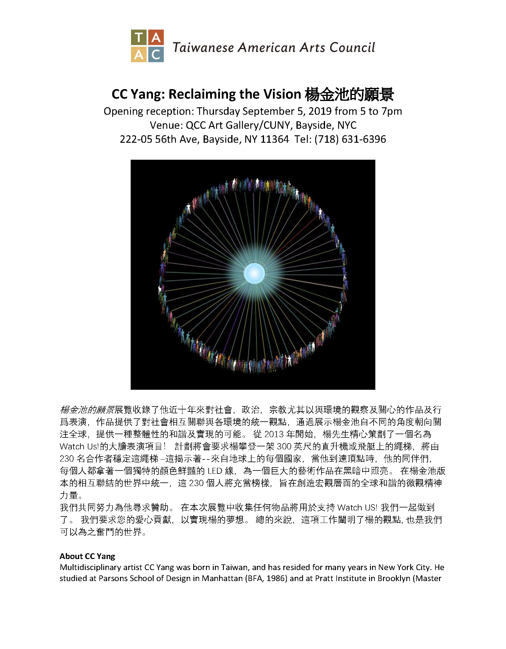 CC Yang-QCC Press-CN_Page_1.png