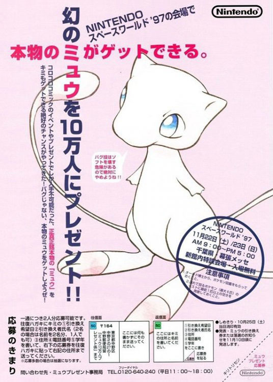 A poster for Mew from Space World '97 - via digiex.net