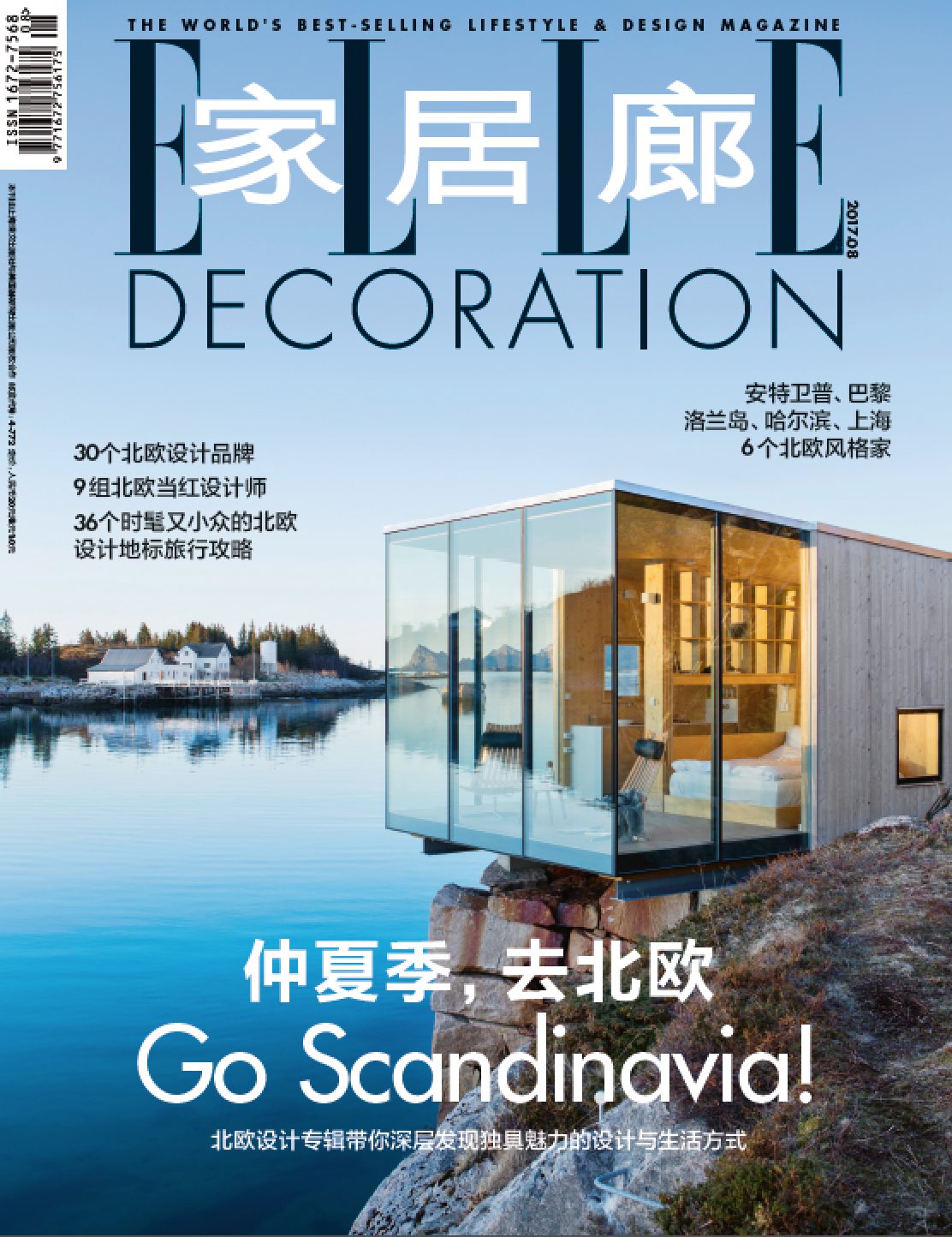Elle Decor China August 2017