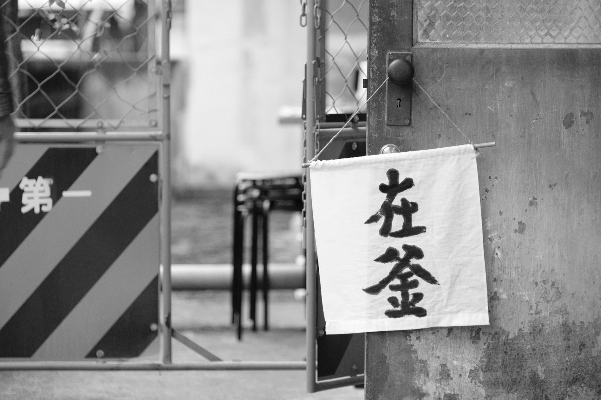 帰庵 kyotographie 2018