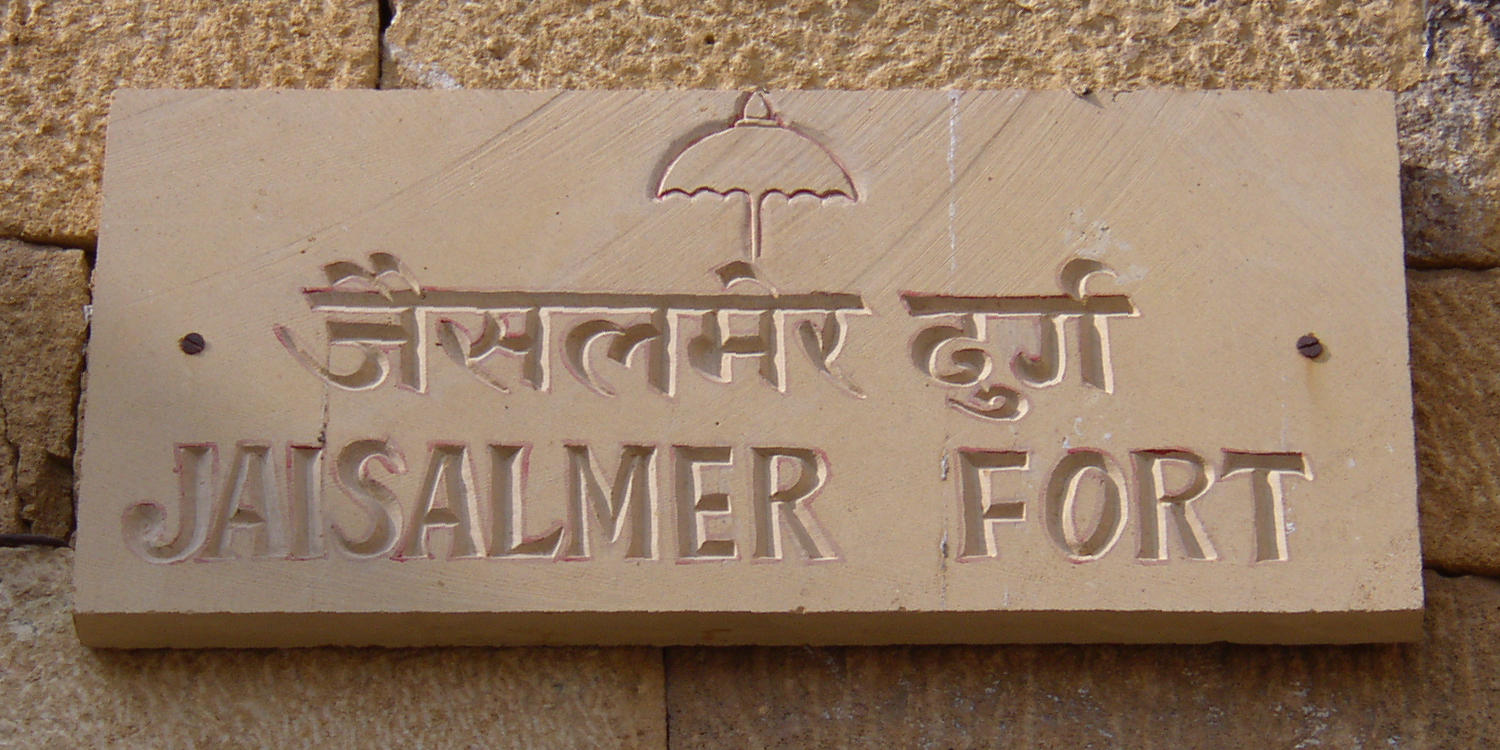 """Jaisalmer Fort sign"" by Doris Antony, Berlin - Own work"