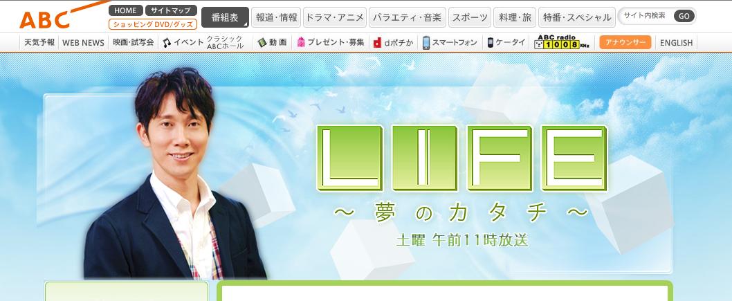 ABC朝日放送「LIFE~夢のカタチ~」ウェブサイト