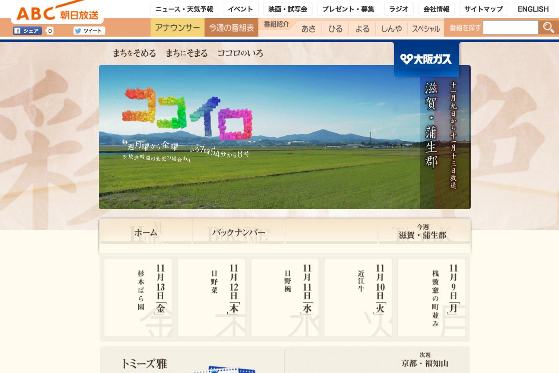 イメージは、朝日放送「ココイロ」ウェブサイト、2015年11月13日時点のスクリーンショットです。