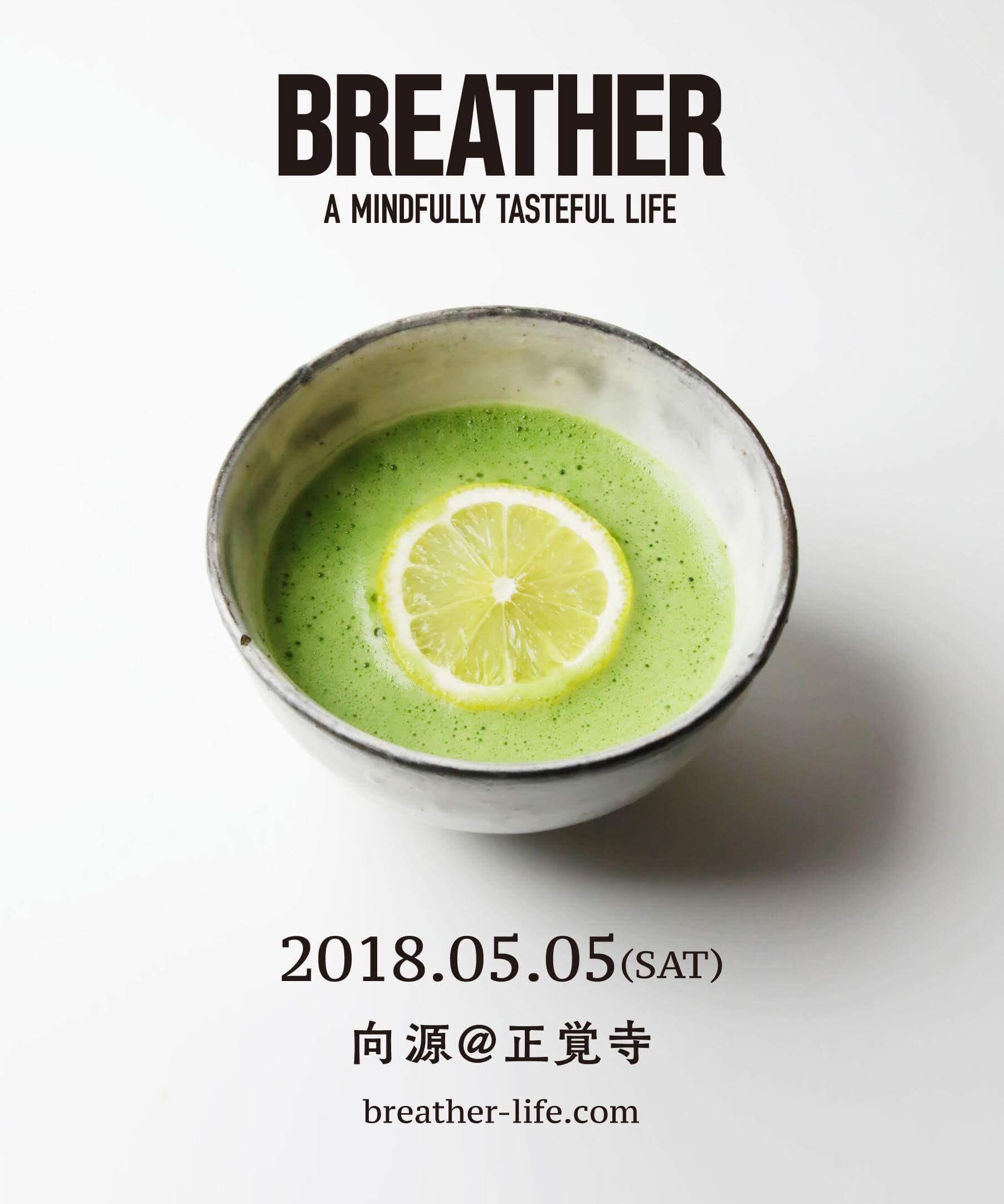 breather.JPG