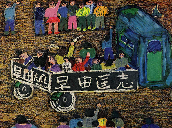 """This is one of the student drawings that Ted collected. It was made by an 11 year-old boy, who described it as a depiction of a political campaign, """"Vote for me. I shall make Japan a good country so there will be no more wars."""""""
