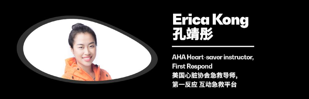 Erica Kong.png