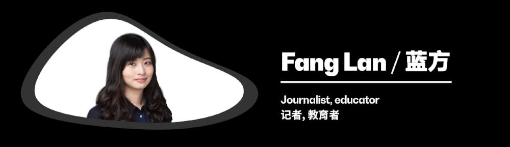 Fang Lan.png