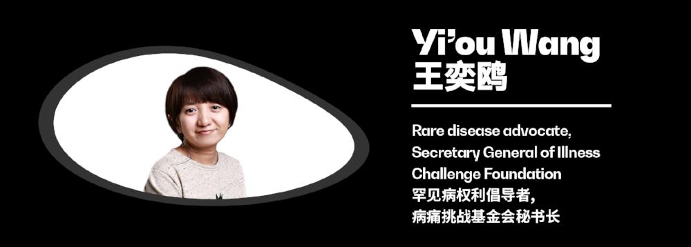 Yiou Wang.png
