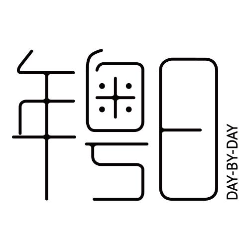 年粤日.png