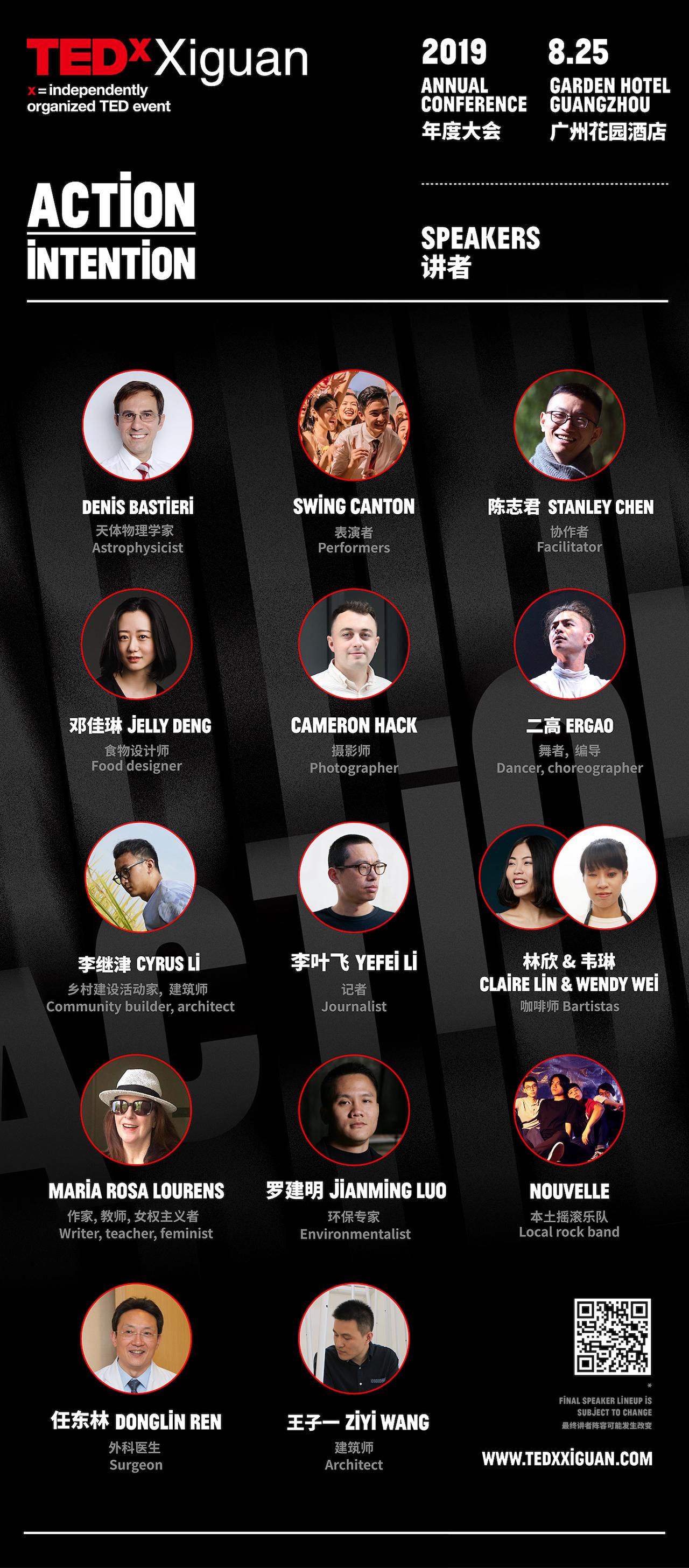 0809_TEDxXiguan_讲者长图_QRcode.jpg