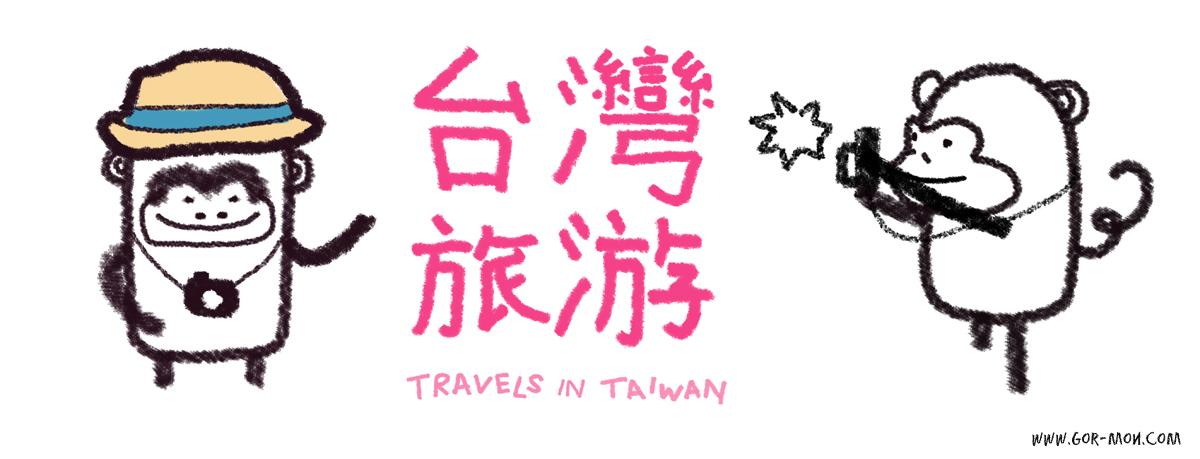 taiwanbanner