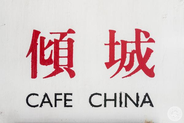 Cafe China in NYC, NY