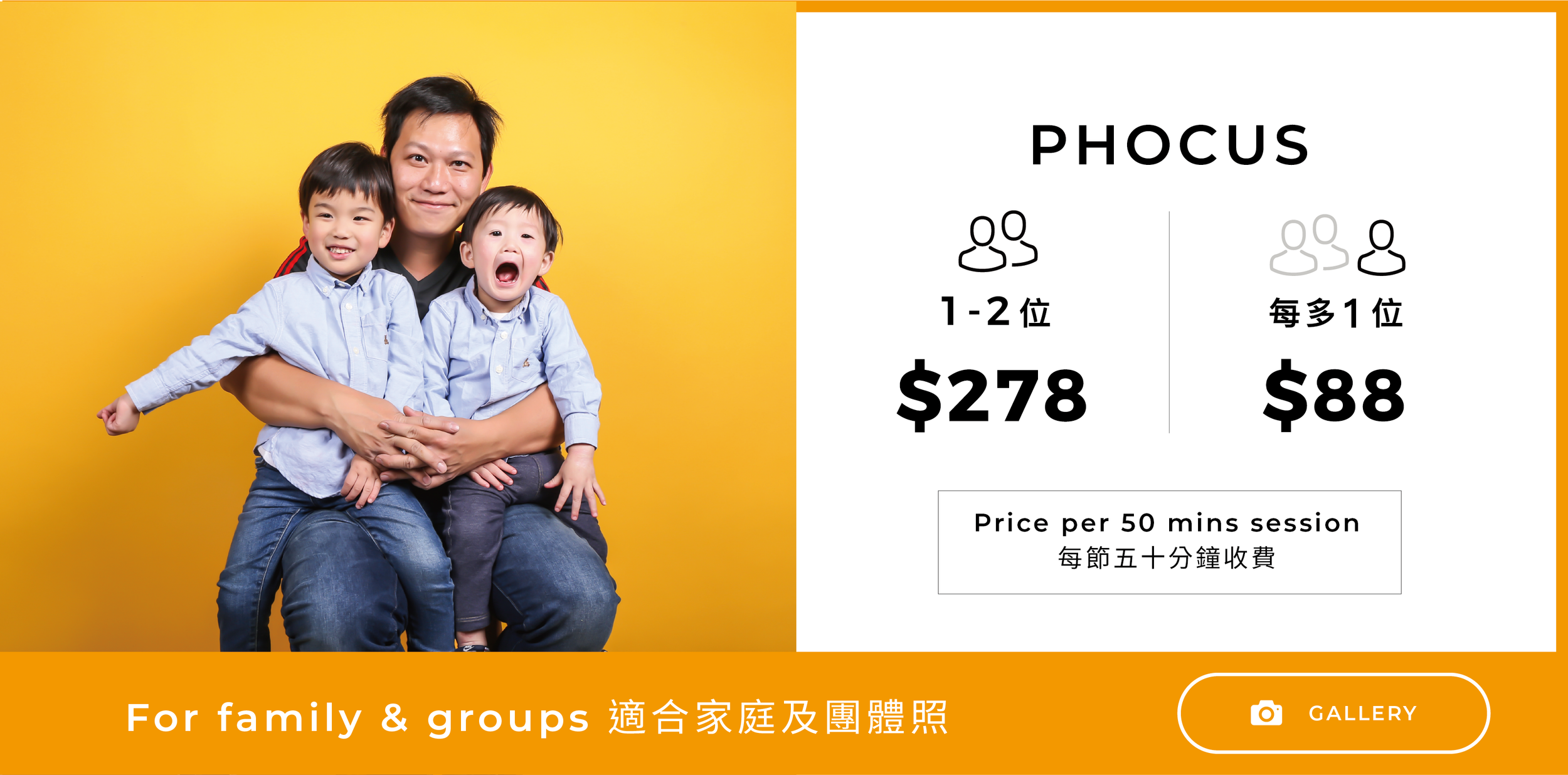 Phocus Price