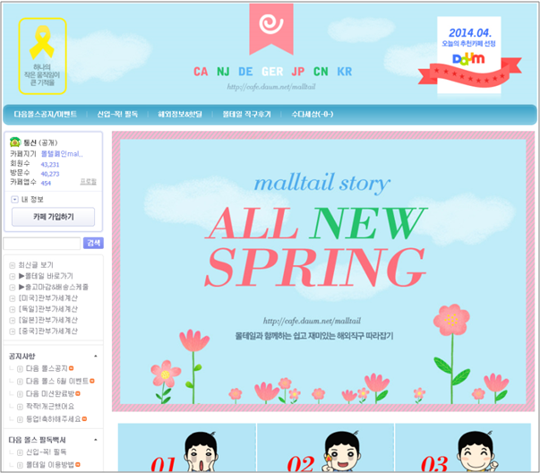Daum Page (members: 43,231)    Click the imageto check us out.