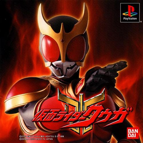 Kamen_Rider_Kuuga_PSX_Box.jpg