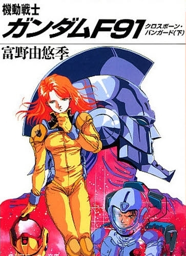 Mobile_Suit_Gundam_F91_Crossbone_Vanguard_Cover_1.png