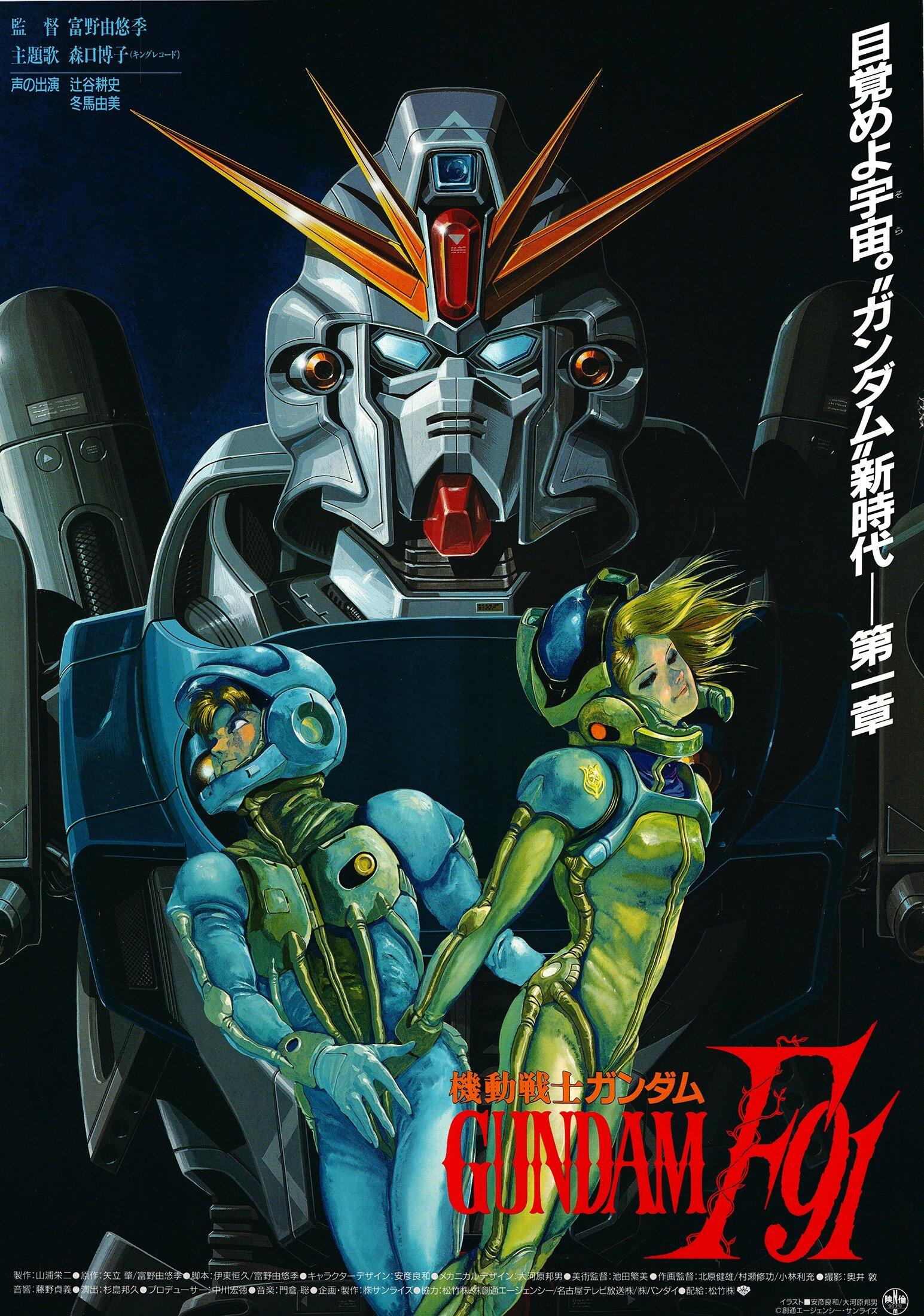 anime-poster-mobile-suit-gundam-f91.jpg