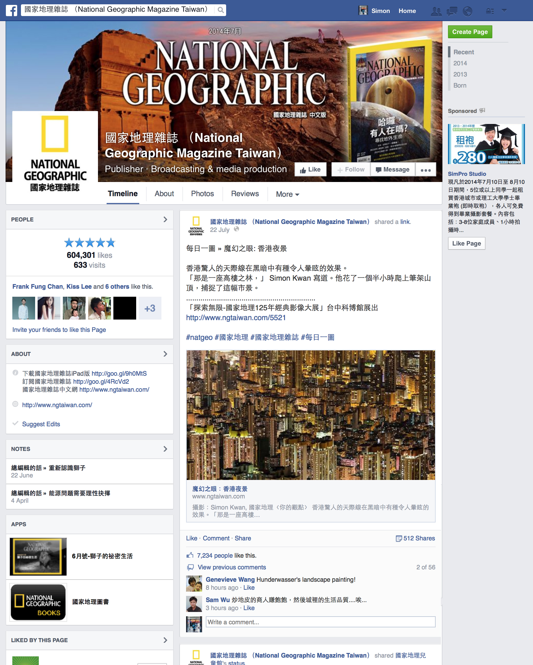 """""""Magic Eye""""    National Geographic - """"Photo of the Day""""    20.07.2014    Facebook Page - National Geographic Magazine Taiwan  http://www.facebook.com/ngm.tw"""