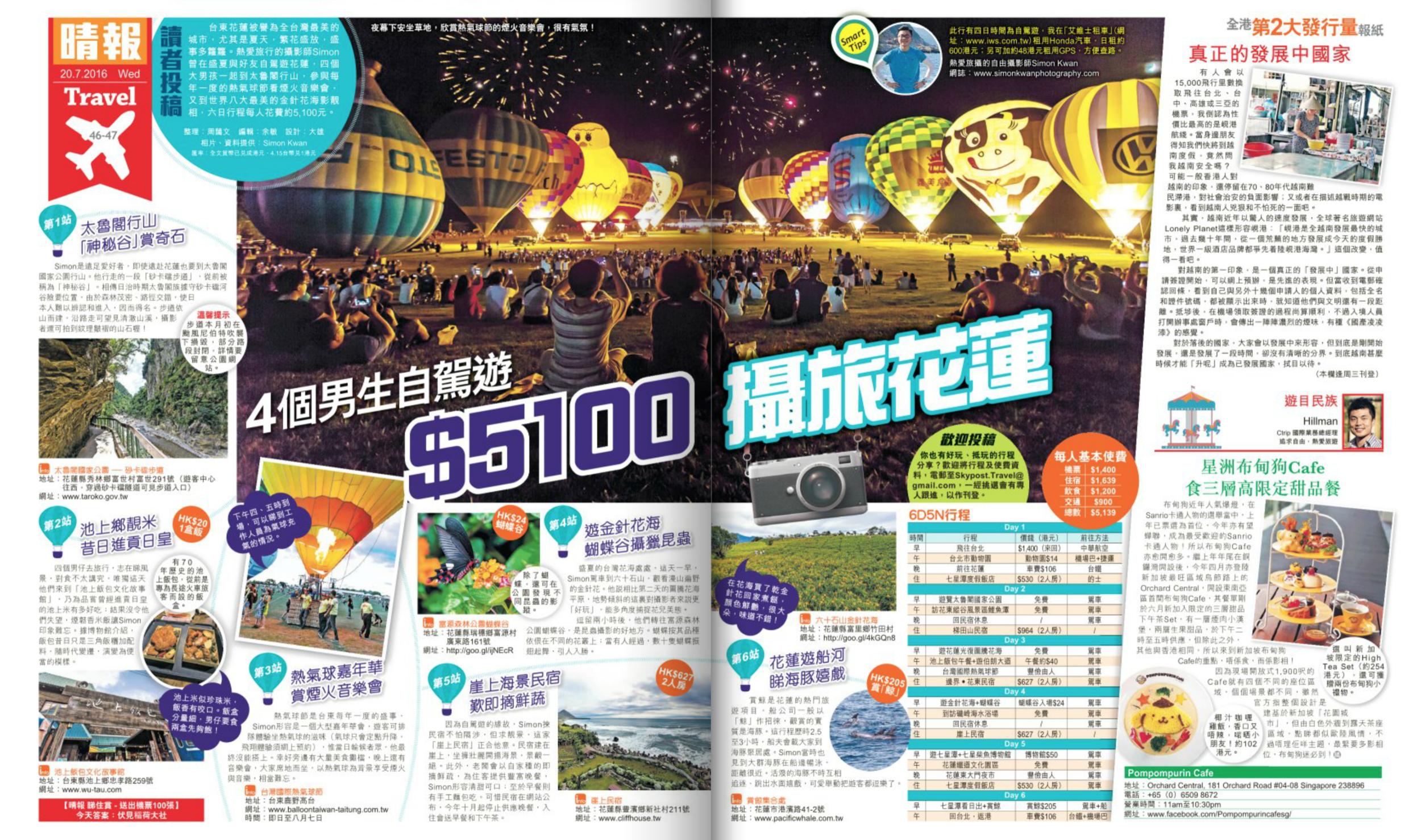 """4個男生自駕遊 $5100攝旅花蓮""   Yahoo! News Hong Kong  20.07.2016  Yahoo! News Online Version  https://hk.news.yahoo.com/4個男生自駕遊-5100攝旅花蓮-224553274.html?.b=index&.cf3=副刊&.cf4=3&.cf5=晴報&.cf6=%2F"