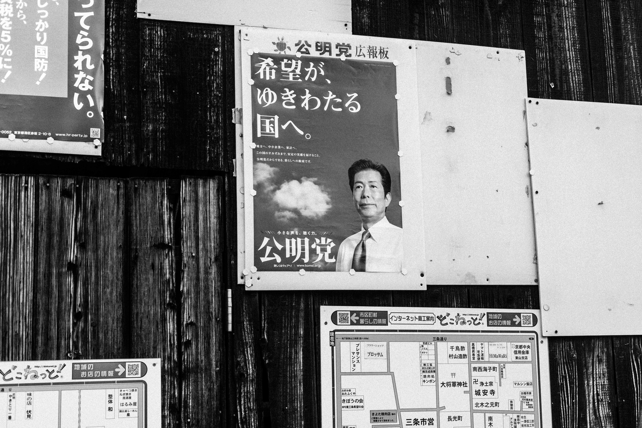 Kyoto 2016 #15