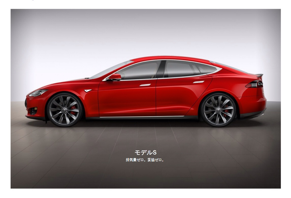 Output from my finalized order: A Tesla Model S P85+ Red Multicoat