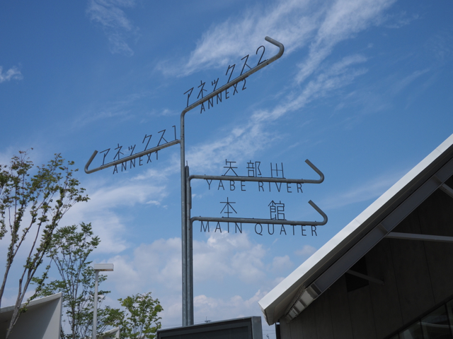 One of the many signposts outside