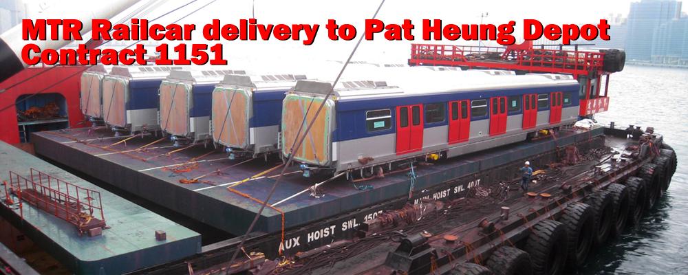 icon_2017 MTR railcar to Pat Heung.jpg