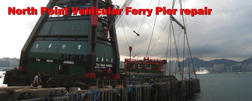 icon_2016-09-10 North Point Vehicular Ferry Pier.jpg