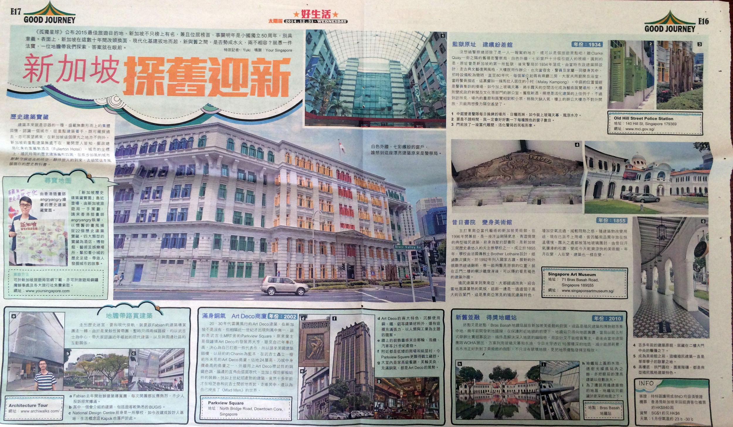 Feature on old and new architecture in Singapore on the Oriental Daily (Hong Kong)