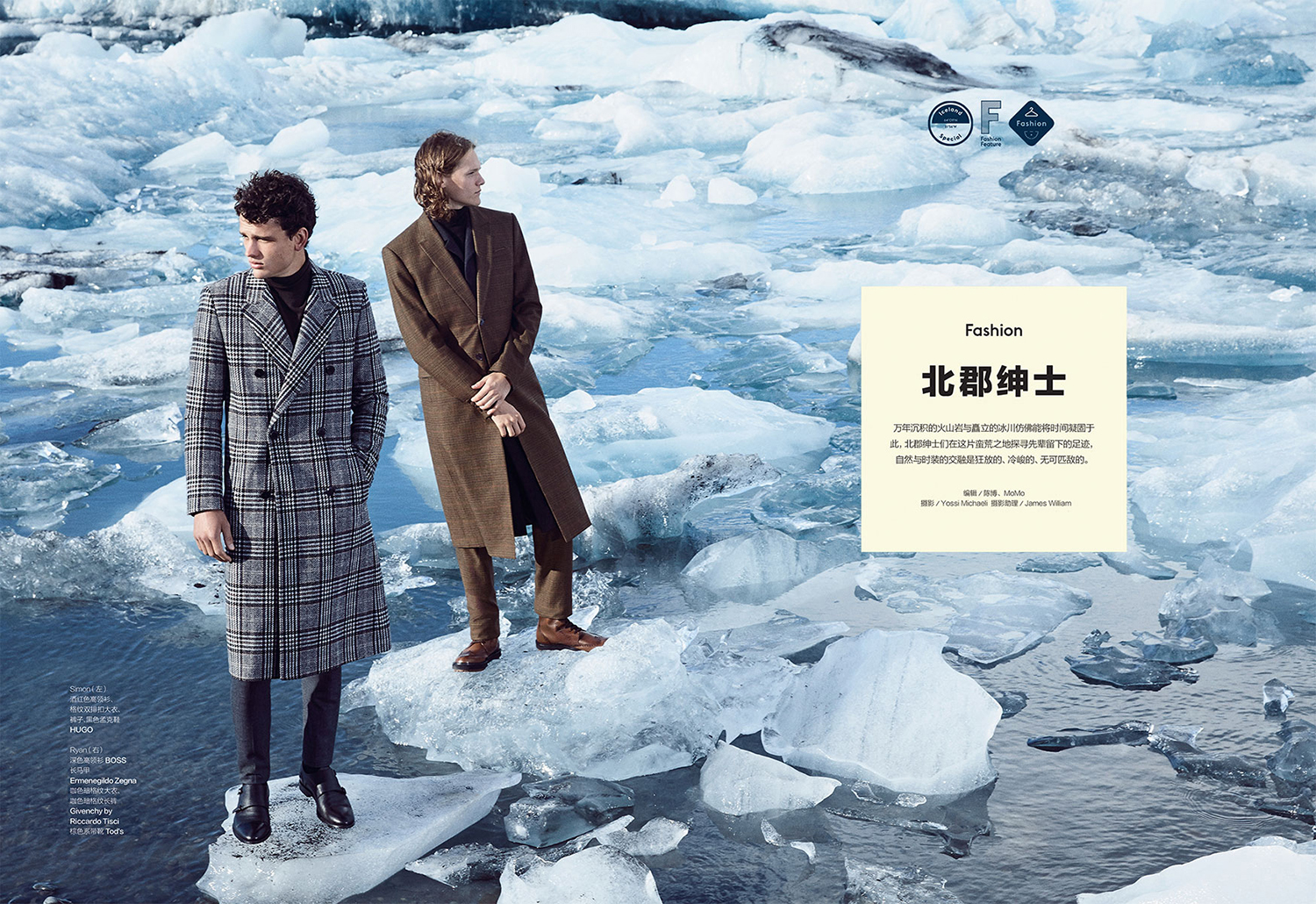 Esquire-China-Iceland_9238-2-copy copy.jpg