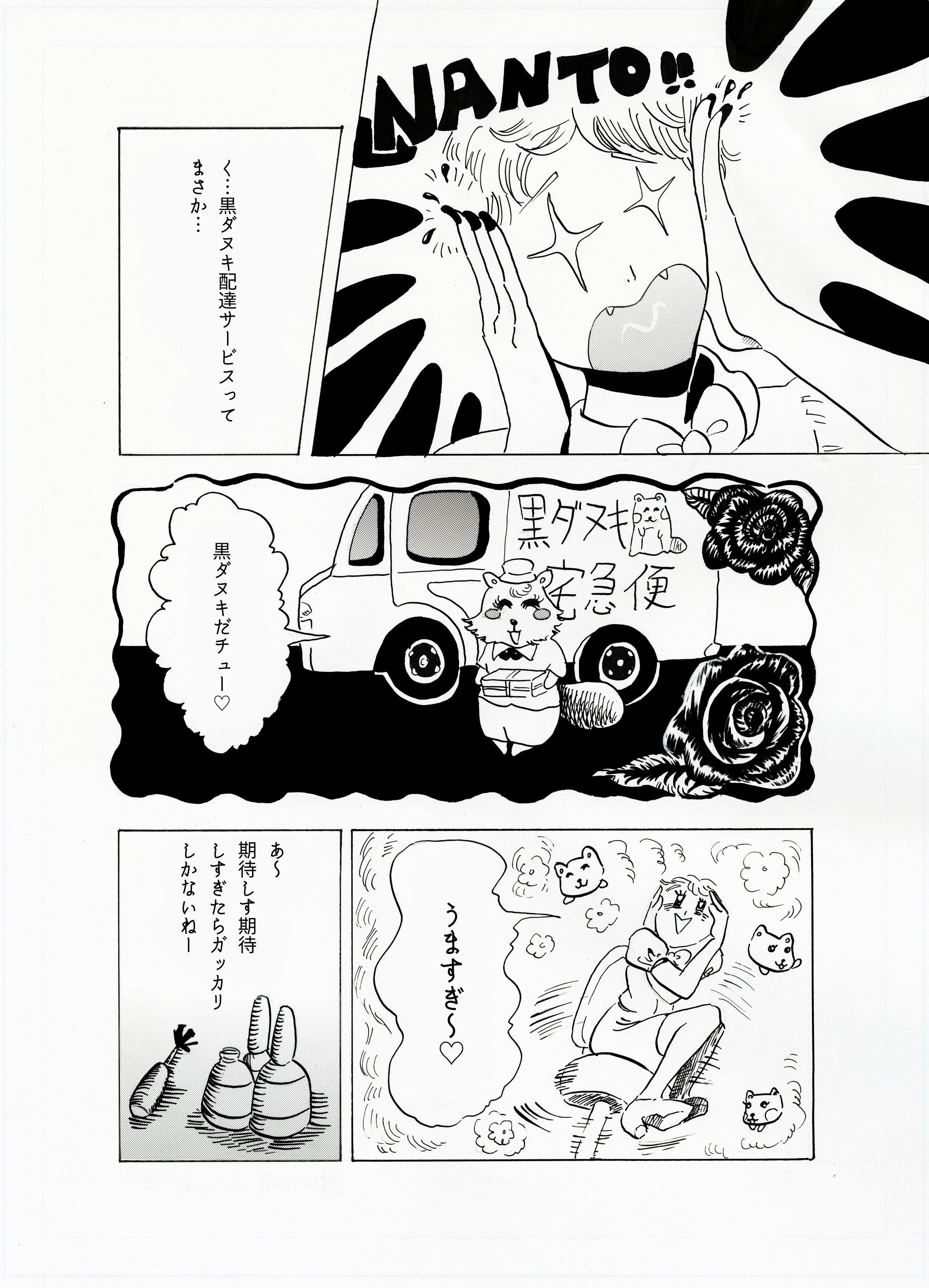 ponko002text.jpg