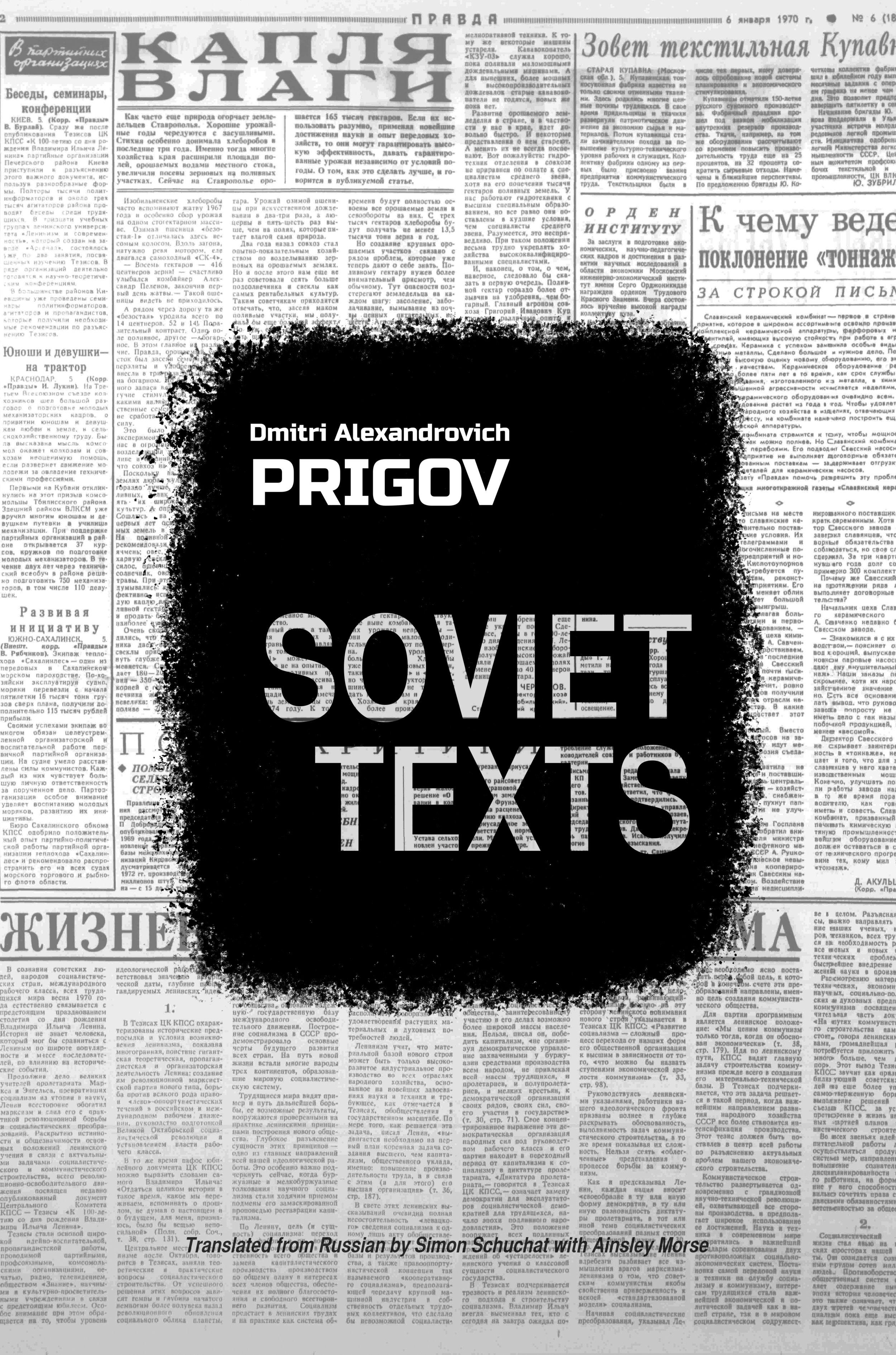 SovietTexts_FrontCoverDesign1.jpg
