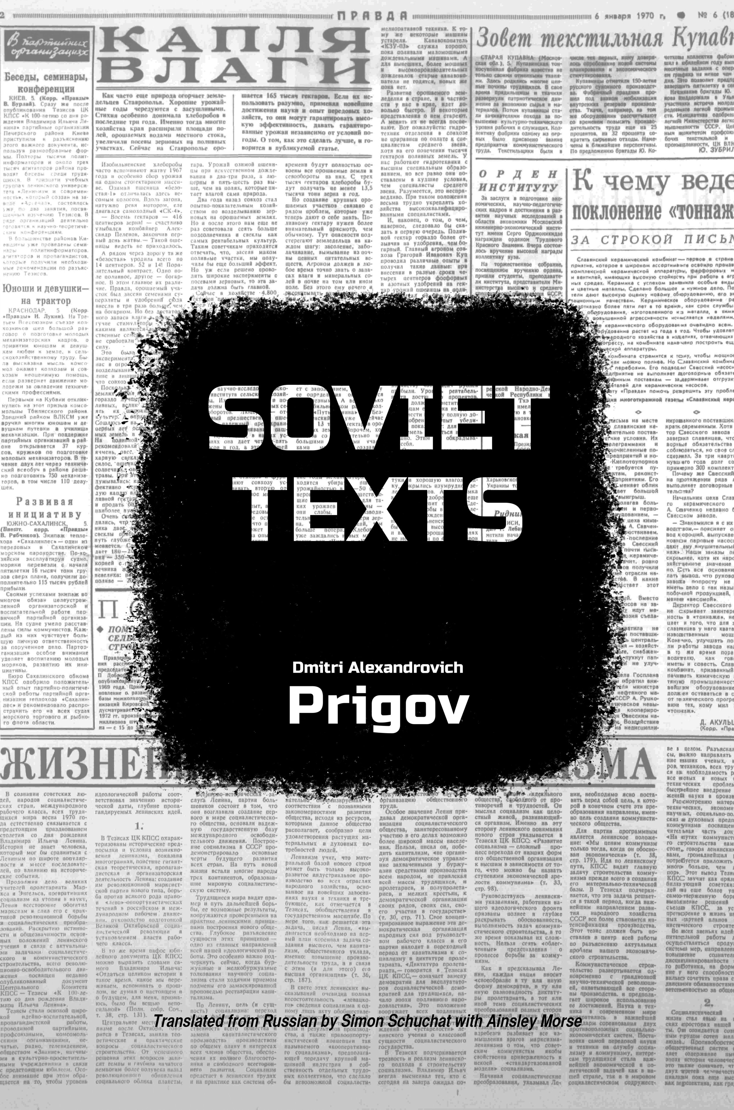 SovietTexts_FrontCoverDesign3.jpg