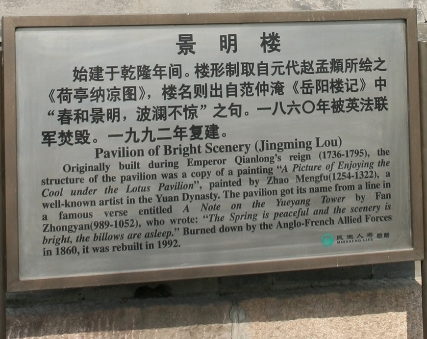 A signalong the main garden path explains that this section was inspired bya painting from around 1300 and reminds us that this garden was destroyed in 1860 and rebuilt in 1992.(click on image to read the text)
