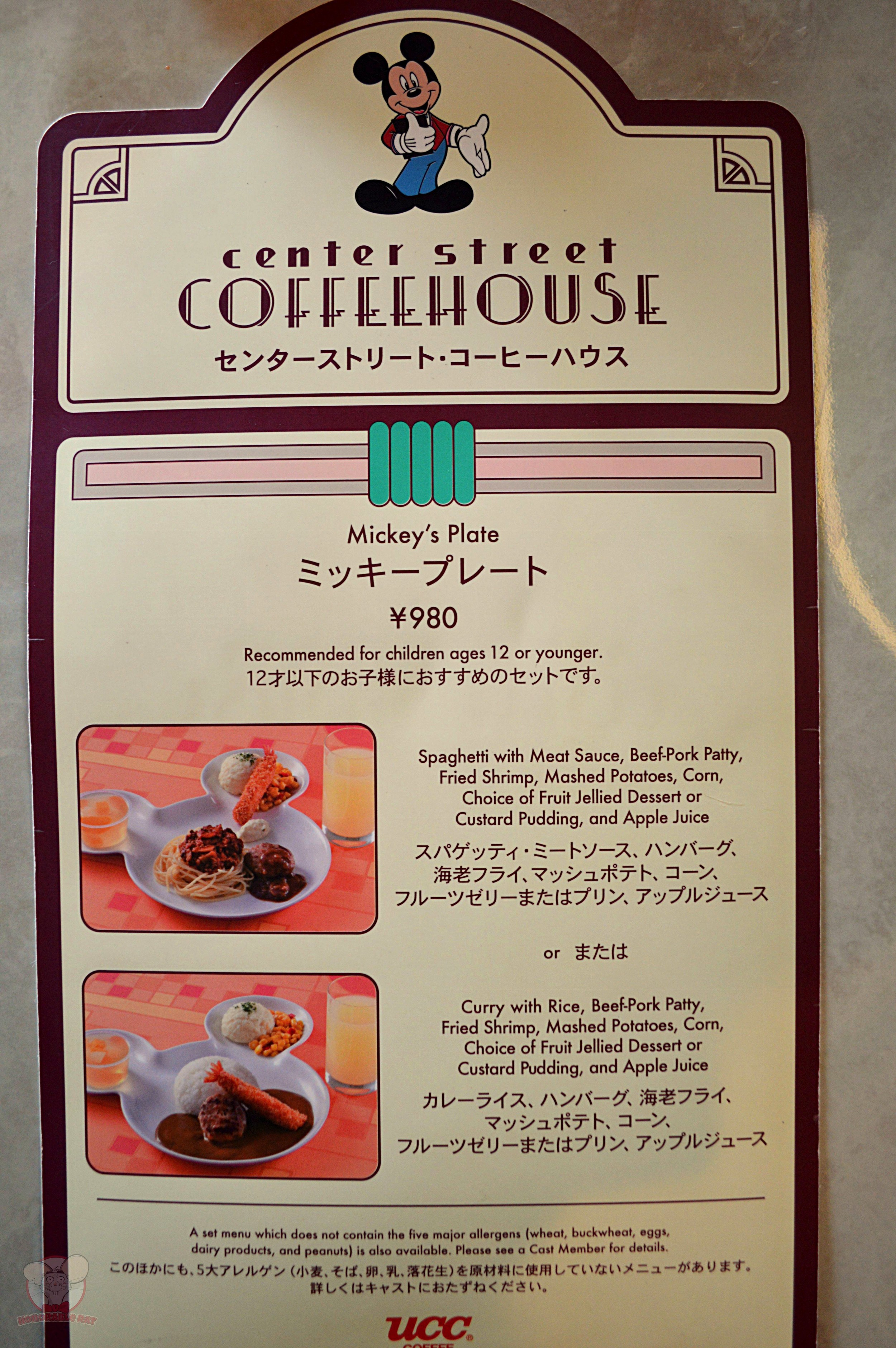 Center Street Coffeehouse Menu, Kid's Menu
