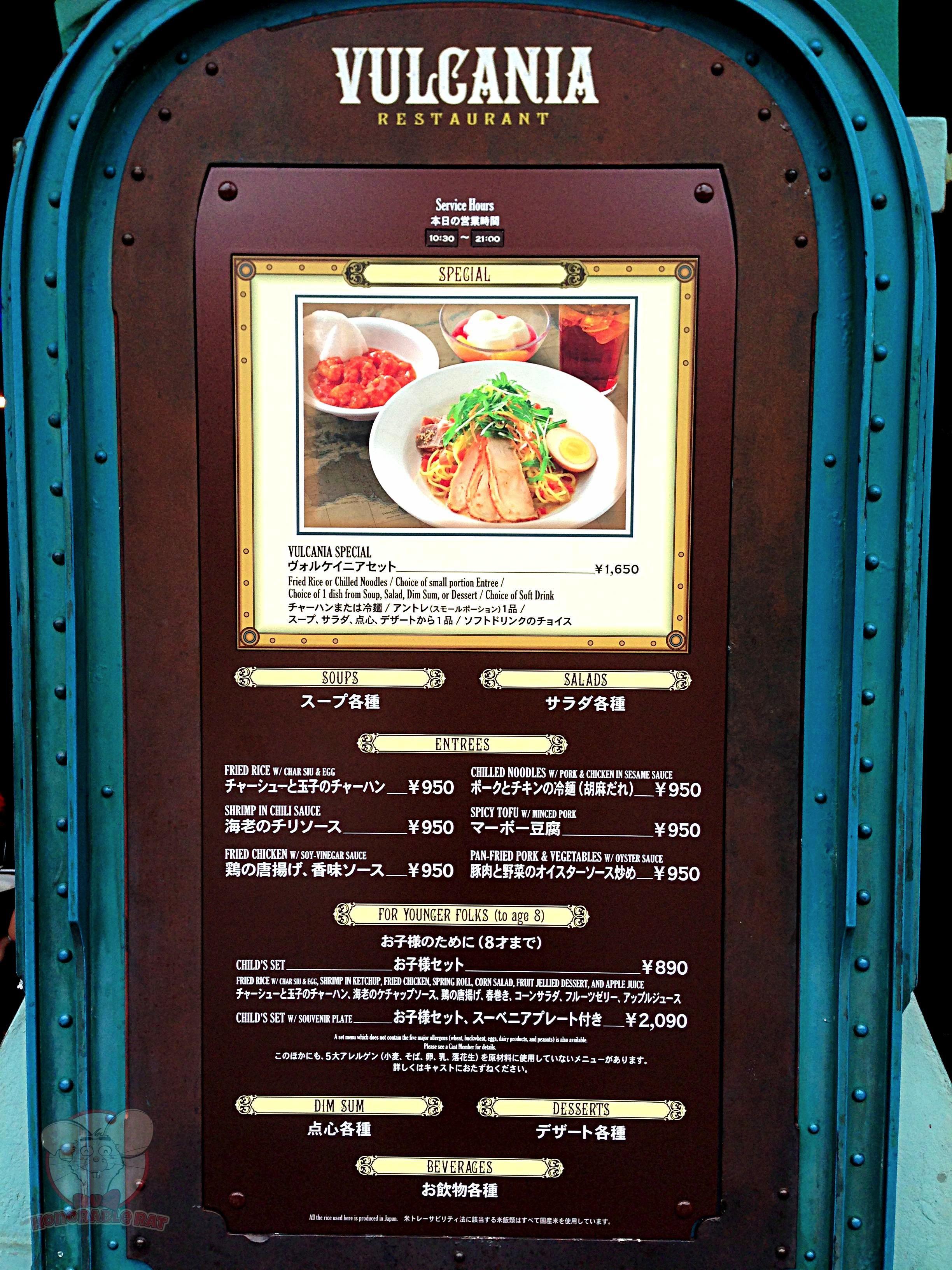 Vulcania's menu
