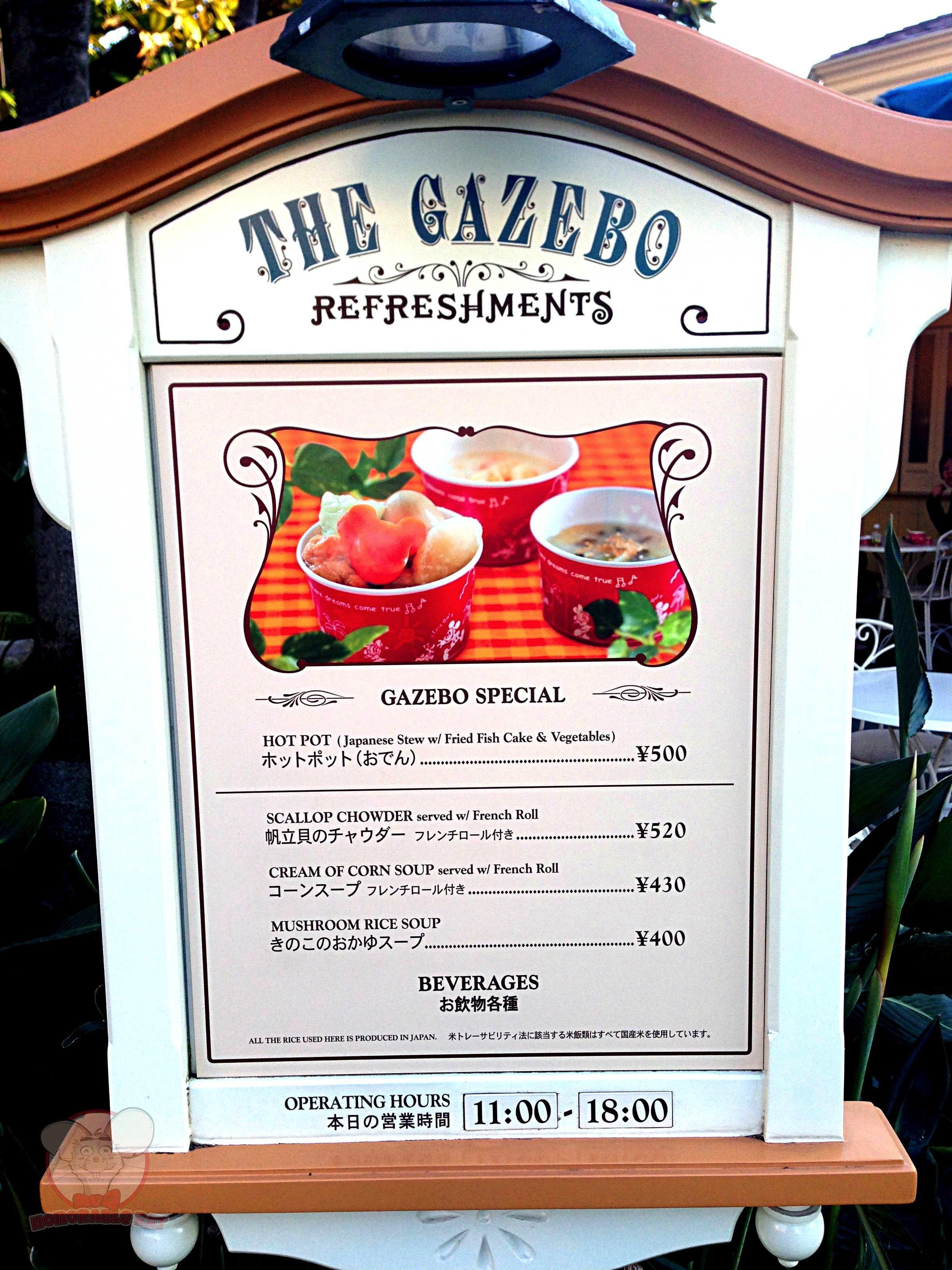 The Gazebo's menu