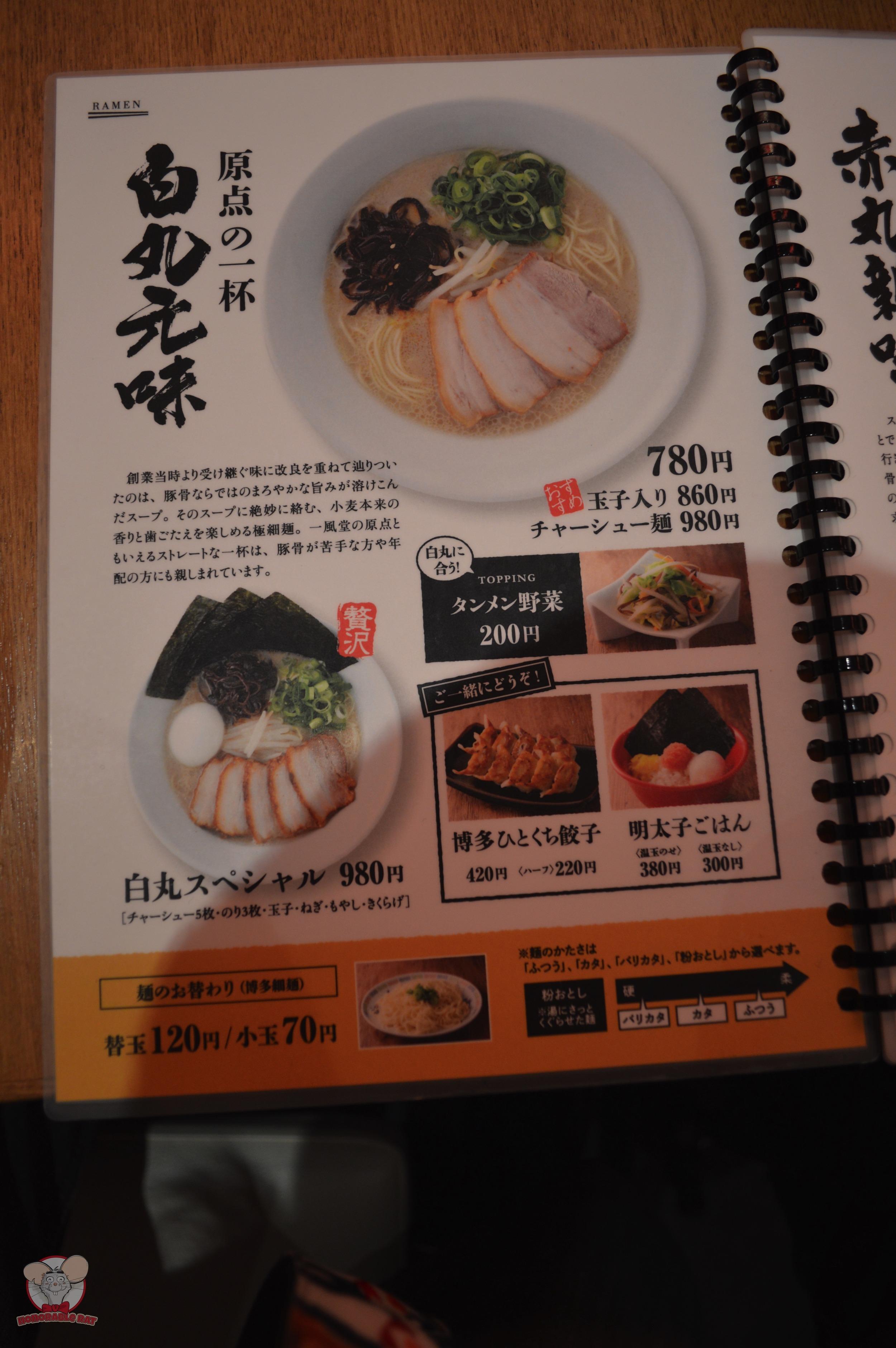 Shiromaru: 780 yen for a basic bowl (leek, sliced mushrooms and bean sprouts)   860 yen for a basic bowl with an egg   980 yen for a basic bowl with char siew   980 yen for the special (basic bowl plus char siew, an egg and seaweed)