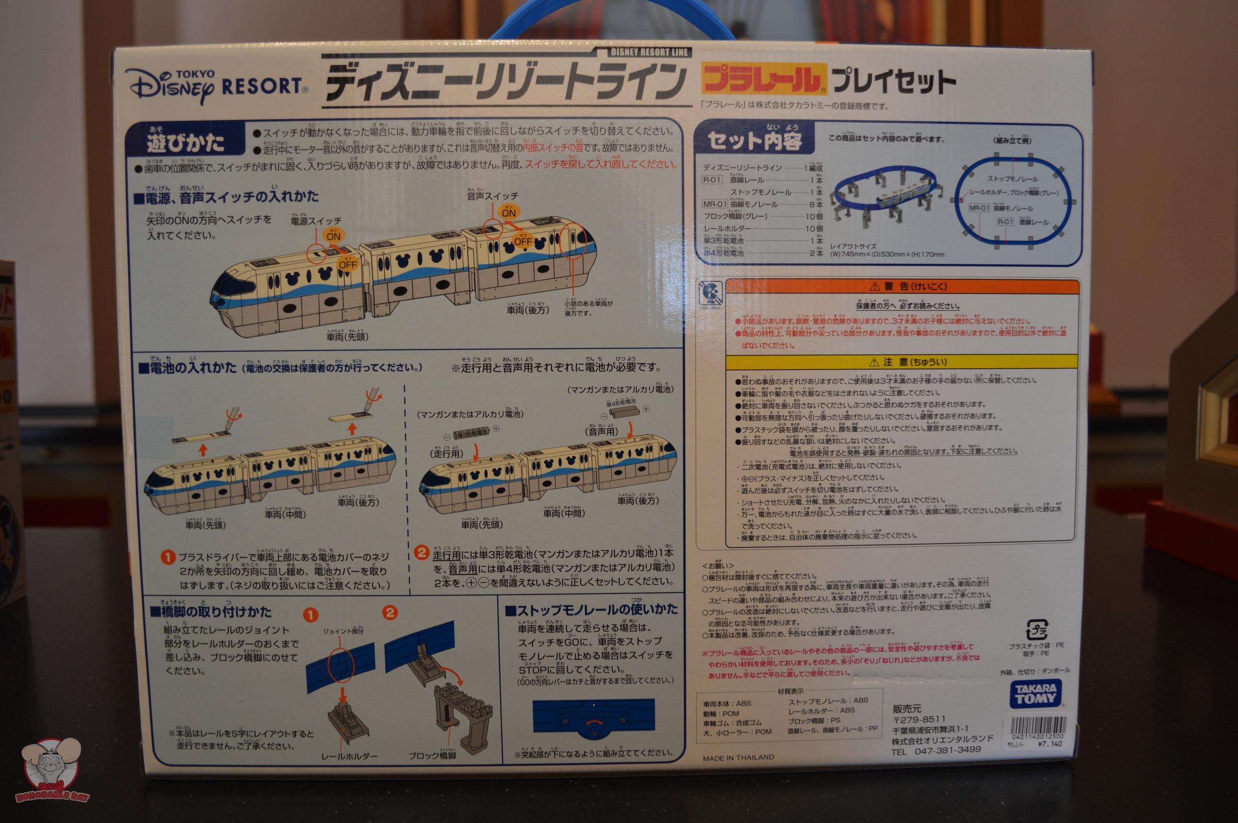 Tokyo Disney Resort Toy Monorail (Back)