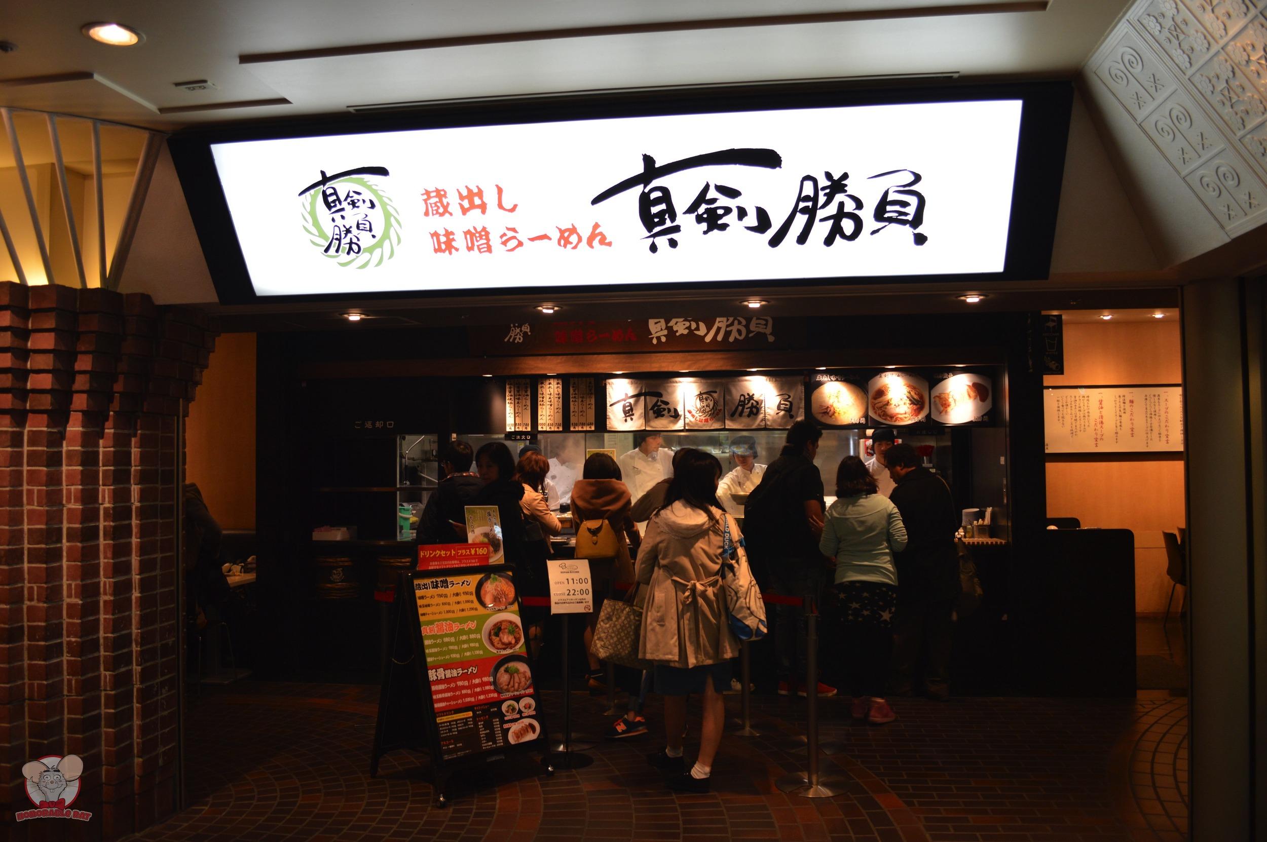 Shinkenshoubu Ramen