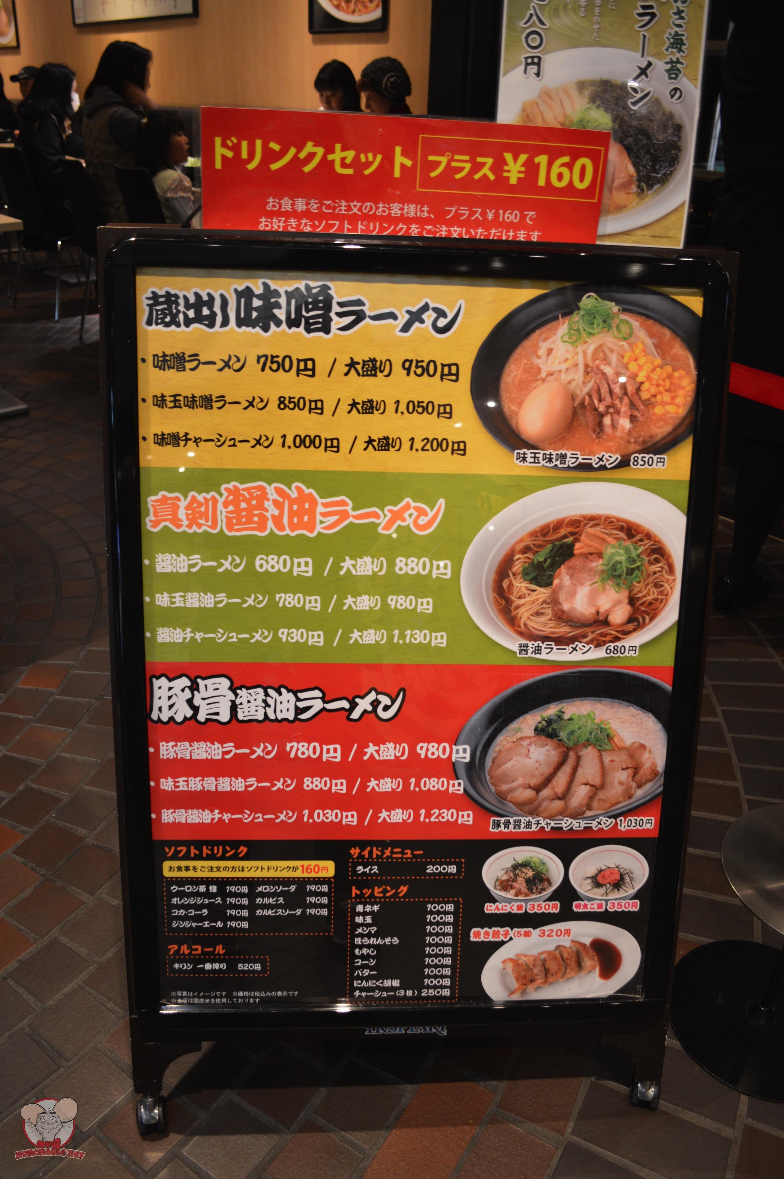 Top (Yellow) : Kuradashi Miso Ramen, Middle (Green) : Shinken Shoyu Ramen, Bottom (Red) : Tonkotsu Shoyu Ramen