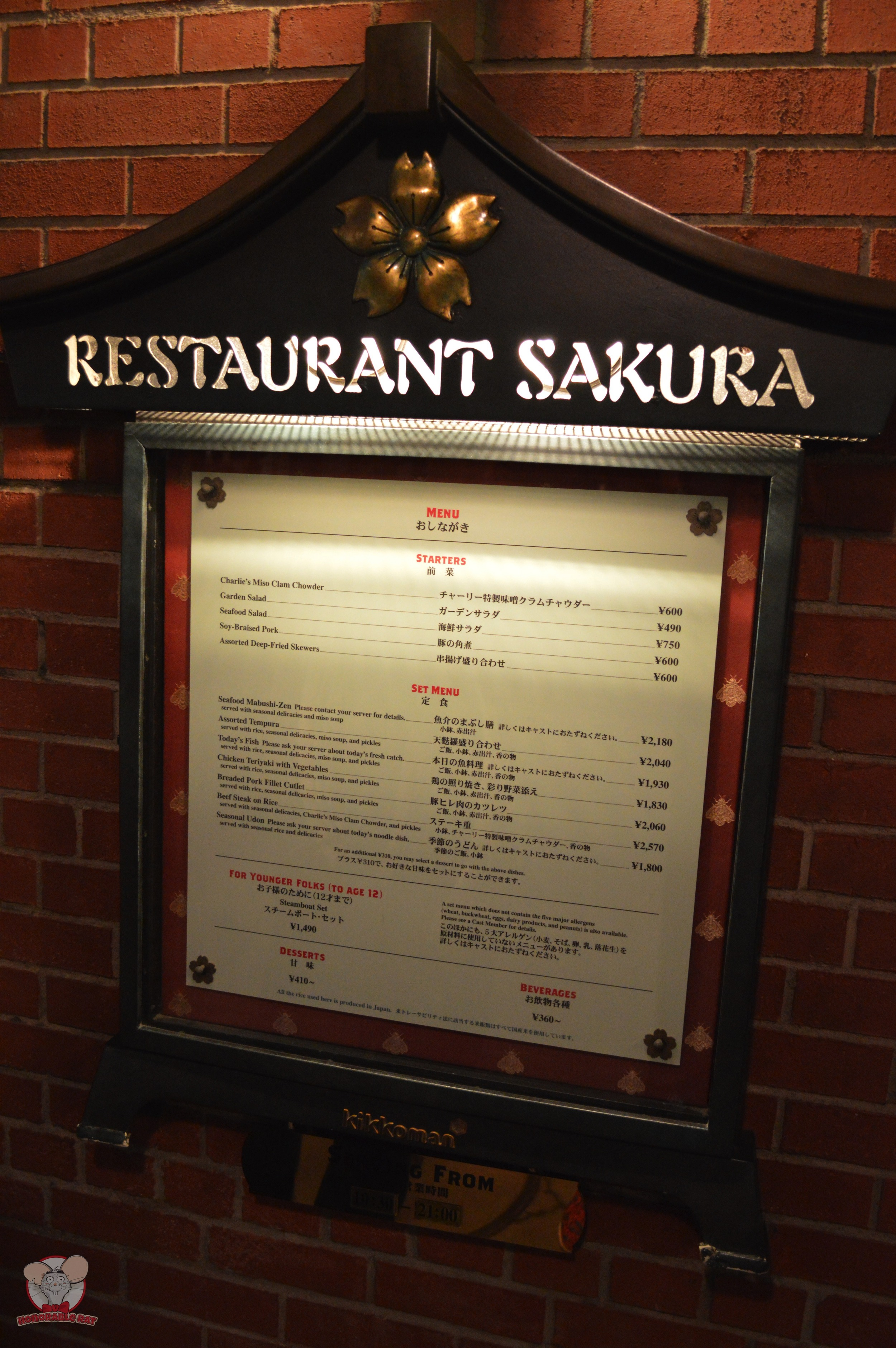 Restaurant Sakura Outdoor Menu