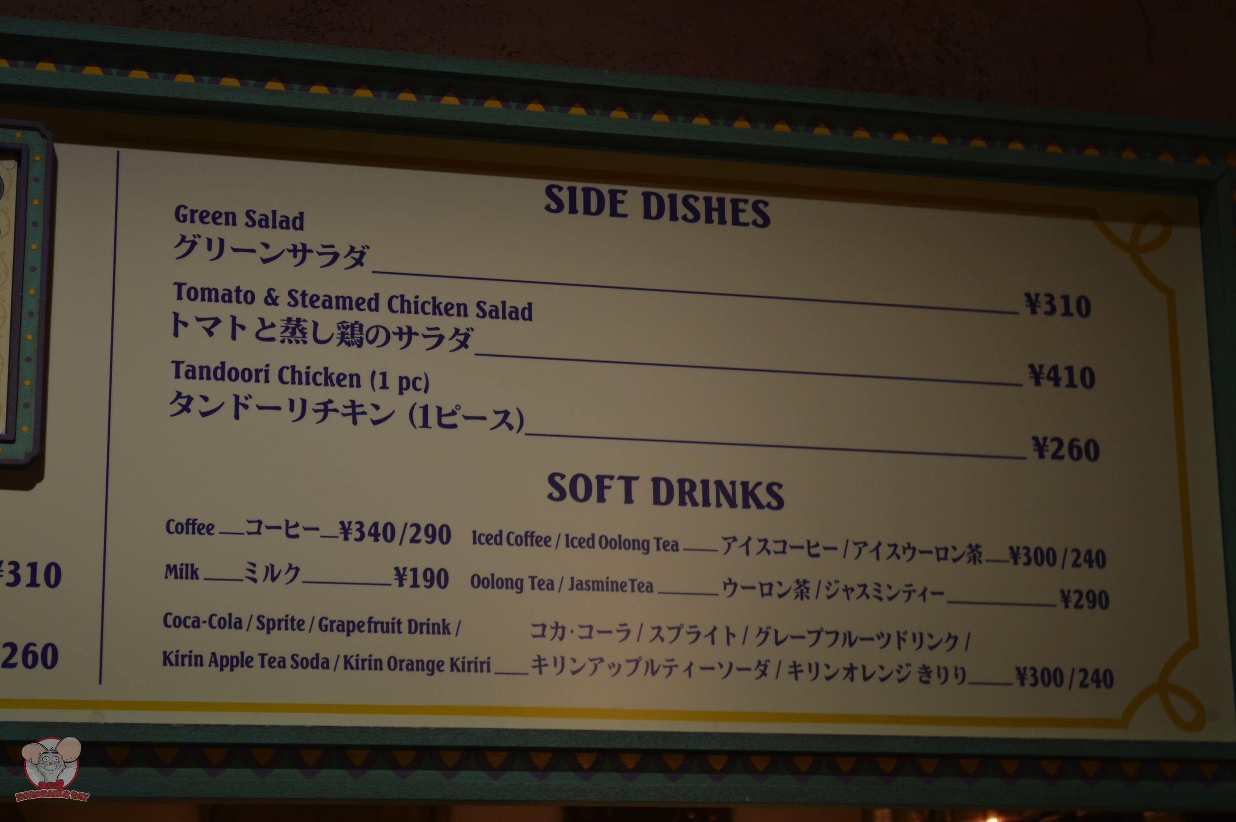 Side Dishes and Soft Drinks