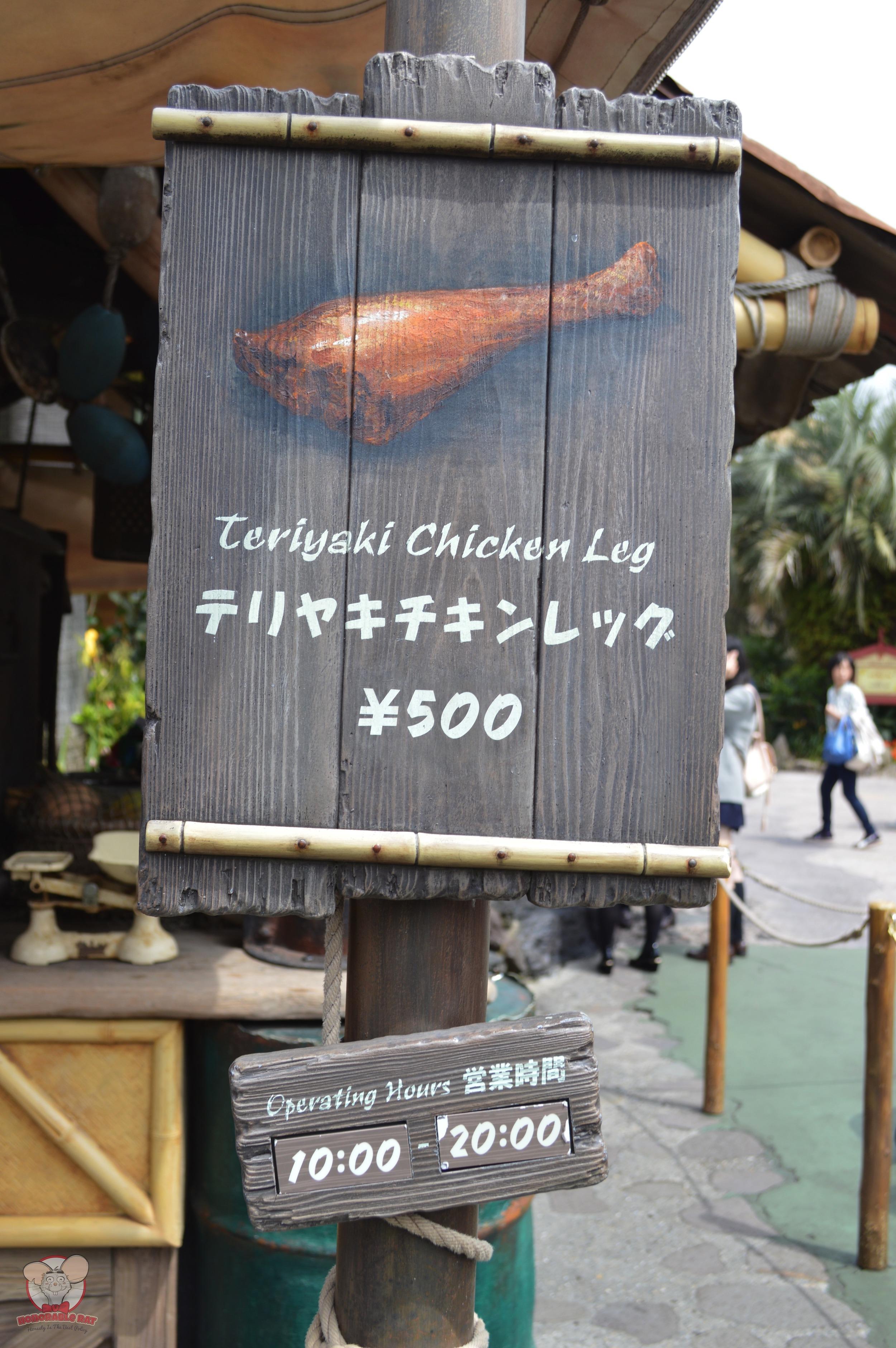Teriyaki Chicken Leg Menu