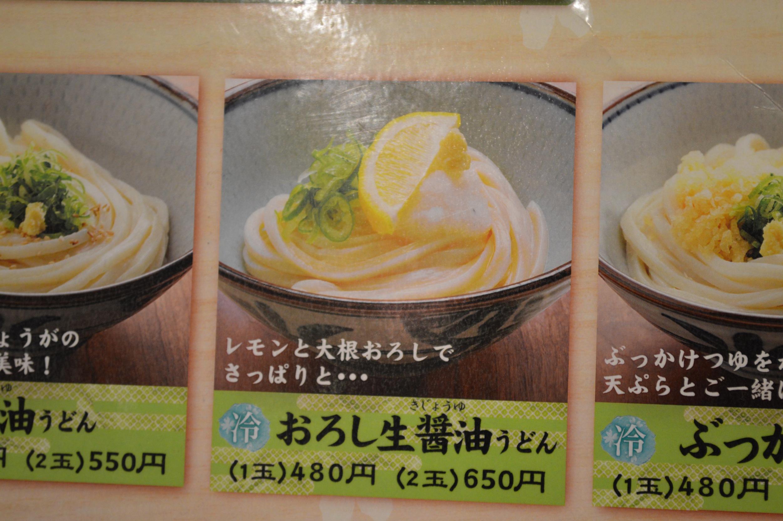 Oroshi Kijyouyu Udon for 480 yen (Normal), 650 yen (Large)