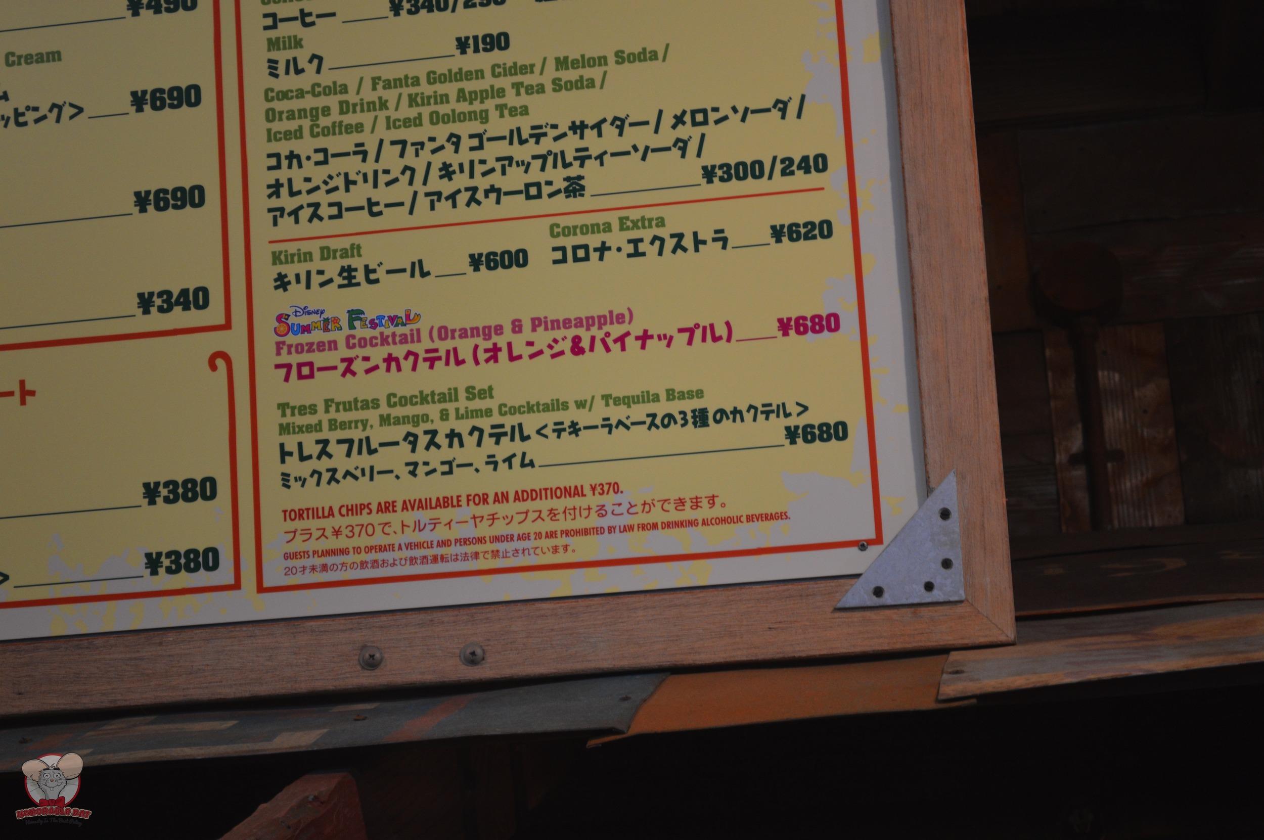 Tres Frutas Cocktail Set for 680 yen