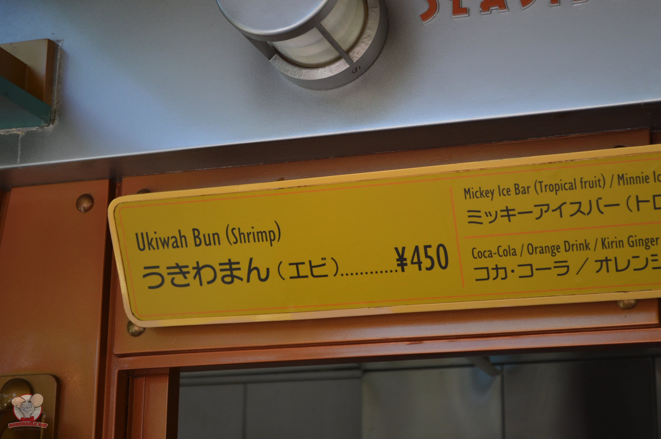 450 yen for an Ukiwah Bun (Shrimp)