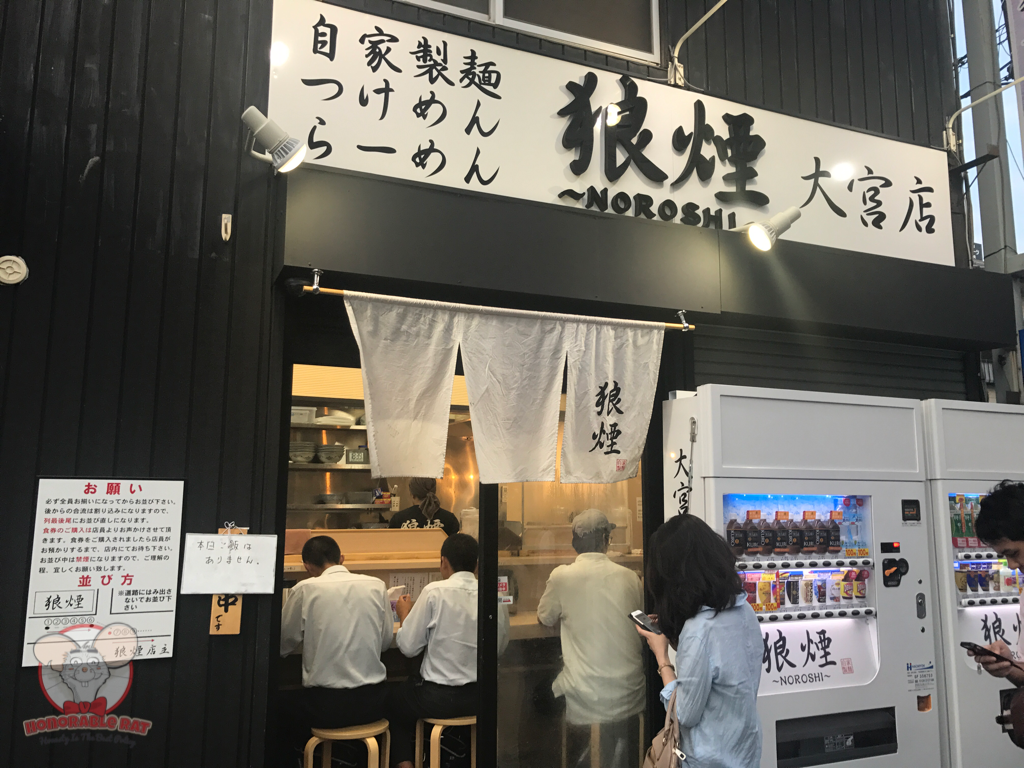 Noroshi: Home of highly addictive tsukemen