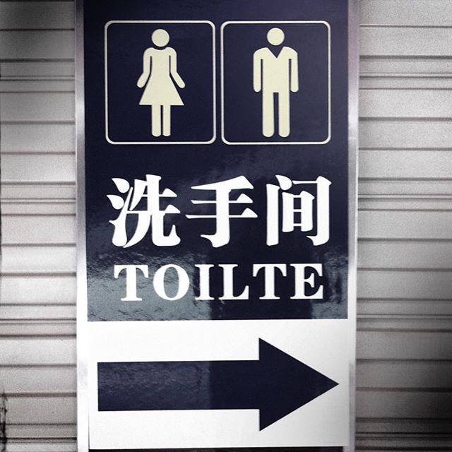Lost in translation.  #China #chinglish #signs #travelphotography #traveltheworld #lostintranslation